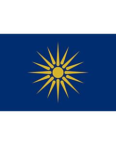 Fahne: Greek Macedonia | Η σημαία της Μακεδονίας  Ελληνικό διαμέρισμα