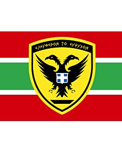 Fahne: Greek Army | Hellenic Army Seal