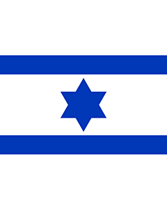 Fahne: Israel  1948 | Variant of the Flag of Israel used in 1948 before the modern flag was adopted | والبديل من علم اسرائيل في ٥٧٠٨  ١٣٦٧ | וריאציה על דגל ישראל בשנת ה׳תש״ח