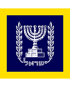 Fahne: Presidential Standard Israel at sea
