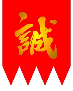 Fahne: Shinsengumi | 新選組の旗 | 新選組的旗