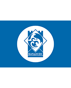 Fahne: Bishkek Kyrgyzstan | Bishkek, Kyrgyzstan | Biŝkeko | Бишкек шаары туусу | Флаг города Бишкек | Парчами Бишкек | Бишкек байдагы | Бишкек байроғи