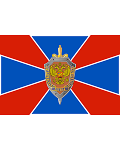 Fahne: FSB | Federal Security Service of the Russian Federation | Del Servicio Federal de Seguridad | Флаг ФСБ