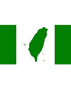 Fahne: World Taiwanese Congress | 世界台灣人大會旗,也稱為台灣旗。 | Sè-kài Tâi-uân-lâng tāi-huē kî